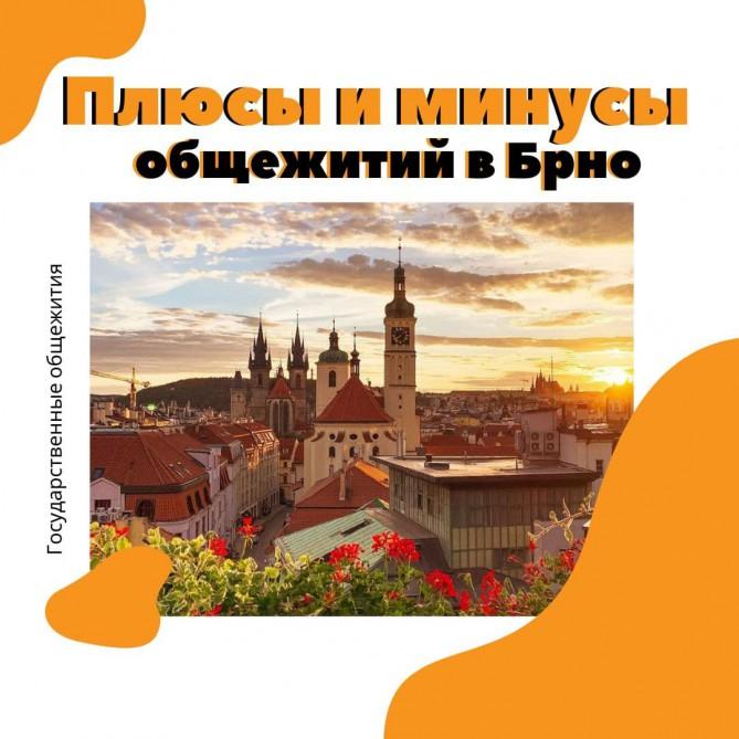 Общежития для студентов в Чехии