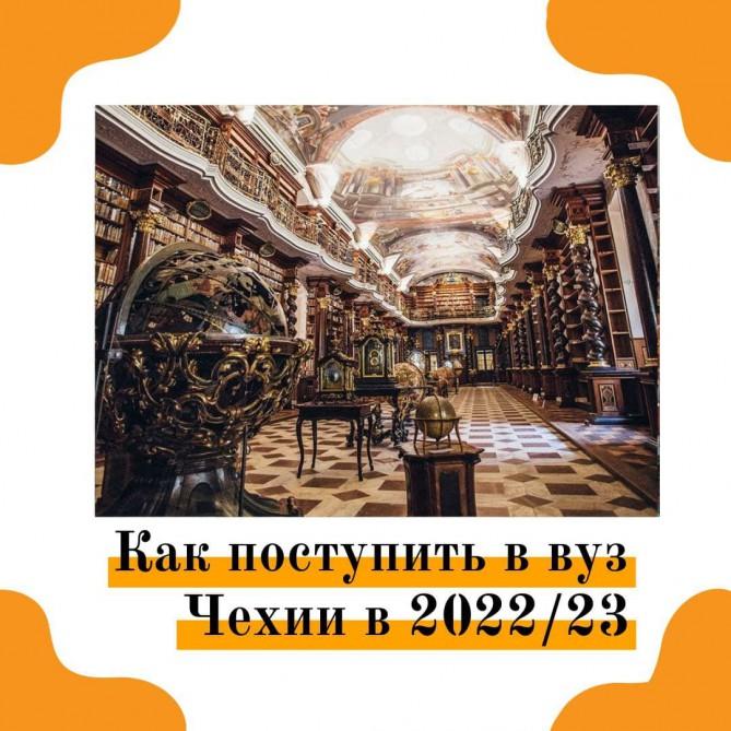 Открыта запись на программы 2022/2023
