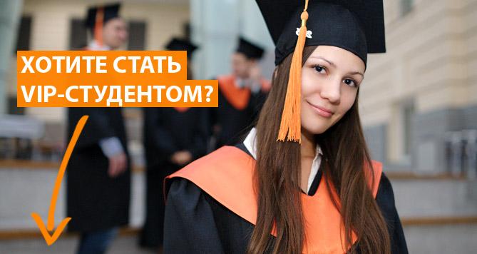 VIP Студент EuroEducation